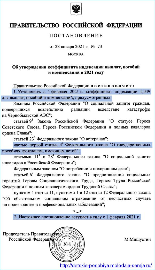 Индексация пособий с 1 февраля 2021 года
