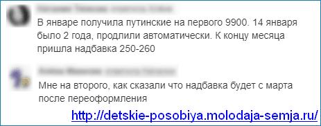 Не повысили путинские пособия на 1 и 2 ребенка до 3 лет