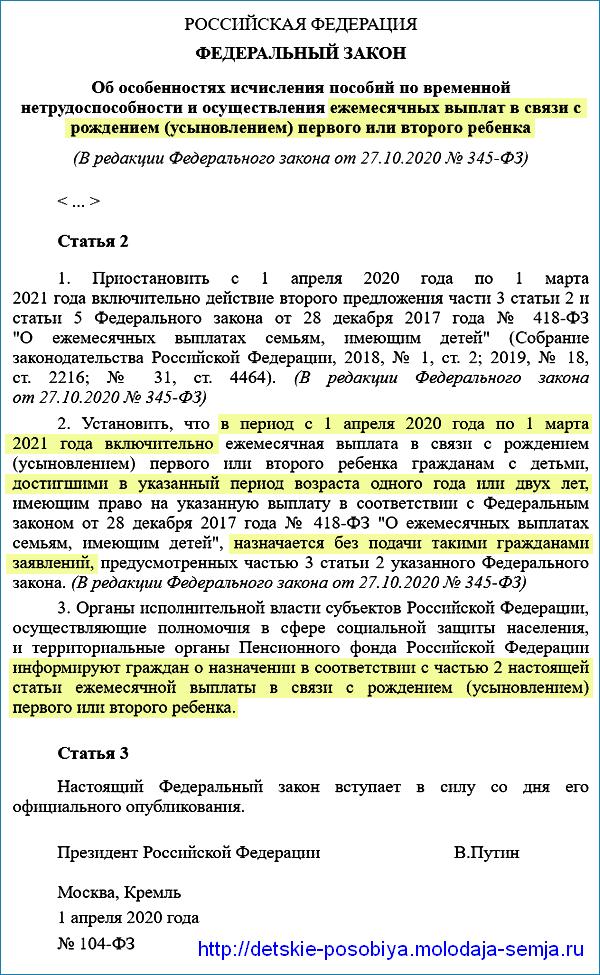 Закон об автоматическом продлении «путинских» пособий до 1 марта 2021