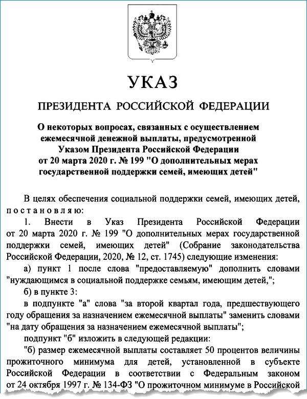 Указ Президента от 10.03.2021 № 140 о трехступенчатых выплатах на детей от 3 до 7 лет в 2021 году