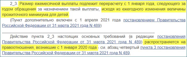 Скриншот из Постановления Правительства № 384 от 31 марта 2020 года