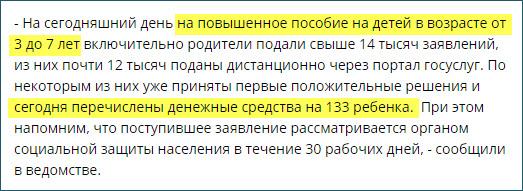 Скриншот из публикации от 20 апреля с официального сайта Правительства Кировской области