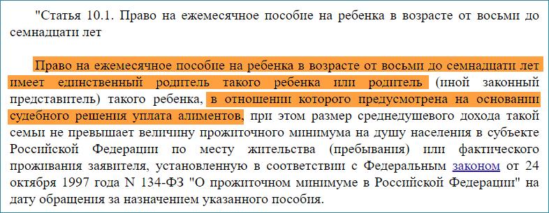 Скриншот из закона № 151-ФЗ от 26.05.2021 года
