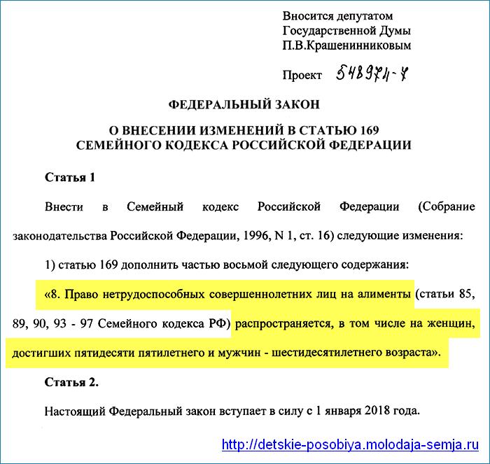 Изображение - Особенности начисления и выплаты алиментов на 3 детей в 2019 году novyj-zakon-alimenty-2019