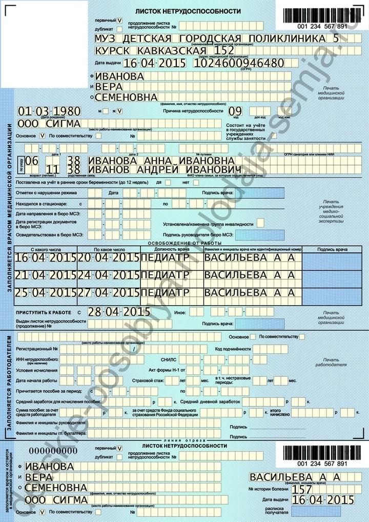 Изображение - Выдача и расчет больничного листа по уходу за ребенком bolnichnyi-po-uhodu