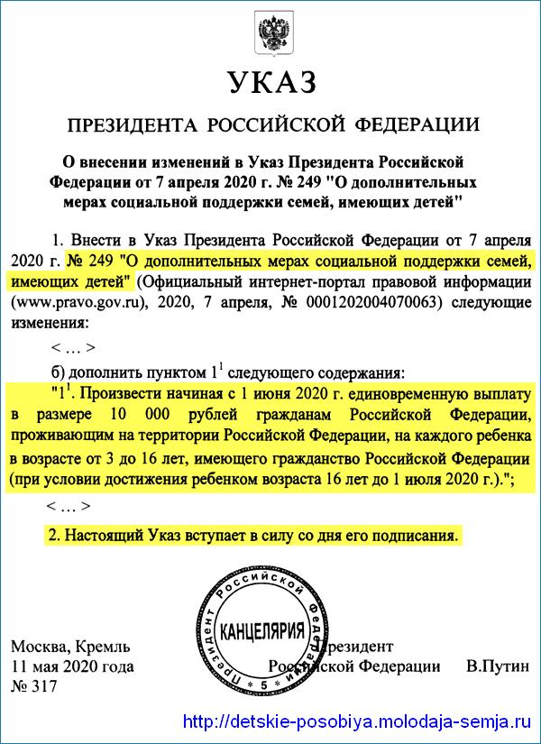 Указ Президента о выплате 10000 рублей на каждого ребенка от 3 до 16 лет